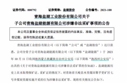 天游平台注册地址5.9万股东懵圈!1500亿锂业巨头突然爆雷,涉嫌非法采矿,或影响净利润3.57亿元