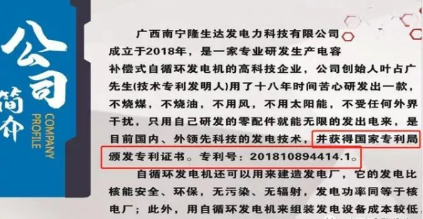 """天游平台注册地址""""突破能量守恒定律""""的公司被调查,怎么回事?"""