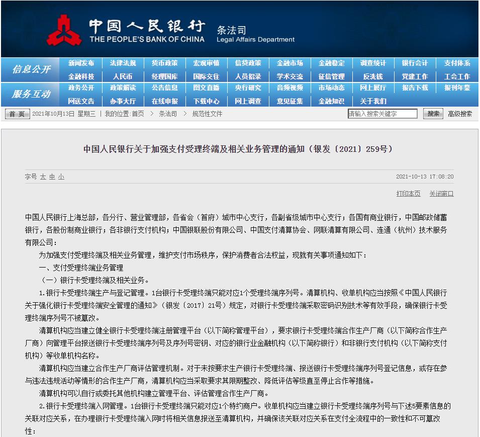 天游平台注册地址刚刚!央行发布重要通知