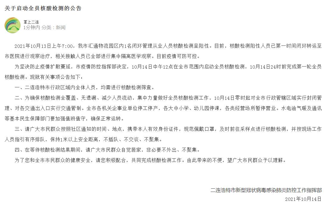 天游平台注册地址最新!内蒙古新增本土确诊病例1例,患者为物流园区闭环管理人员