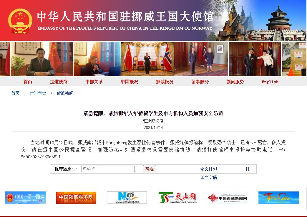 天游平台注册地址弓箭袭击,已有5人死亡!挪威首相:令人震惊!中国大使馆紧急提醒