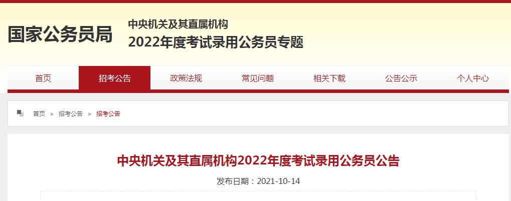 """天游平台注册地址最新!2022年""""国考""""报名明日开始,计划招录3.12万人,速看报考信息!"""