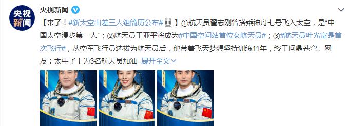 天游平台注册地址中国人将第一次在太空过春节!中国空间站首位女航天员:将带女儿的礼物再上太空