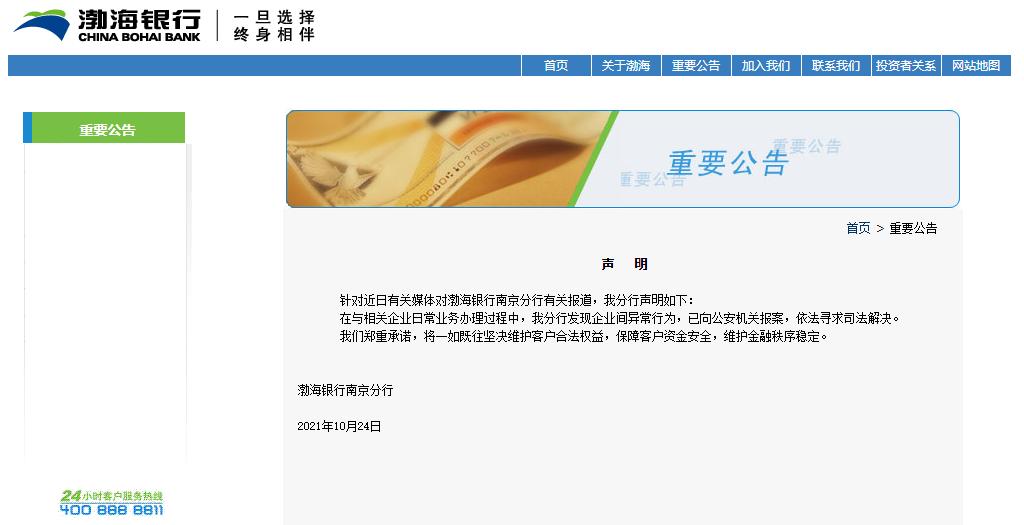 28亿存款不知情下被质押!渤海银行:发现异常,已报案;存款方股东:啥时候报的警,说出来!