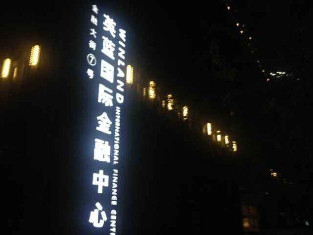 泽熙北京分公司所在地外景