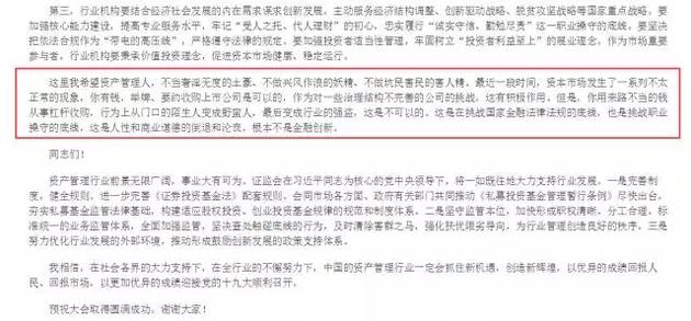 刘士余3日演讲稿部分内容(图片来源:证监会网站)