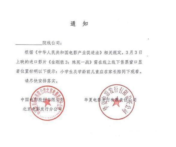 金刚狼3》北京首映《电影产业促进法》对其提观影要求| 每经App