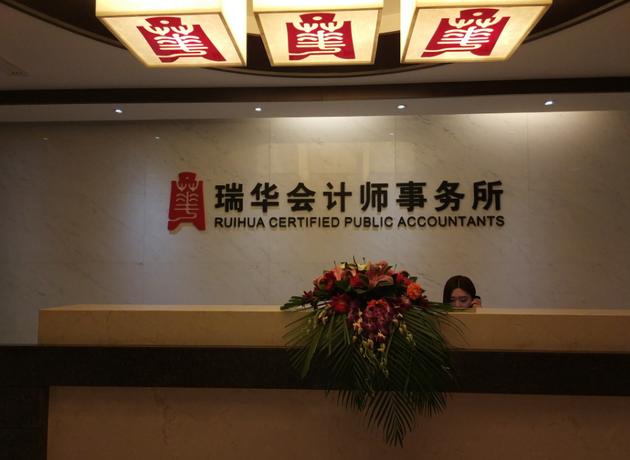 瑞华会计师事务所前台 每经实习记者 苏杰德/摄
