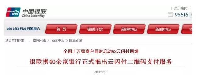 """中国银联是央行批准设立的中国银行卡联合组织,中国印钞造币总公司、建设银行、工商银行等都是银联的股东,在支付领域是名副其实的""""国家队""""。2016年银联卡全球发行累计超过60亿张,银联卡全球受理网络已延伸到160个国家和地区。"""