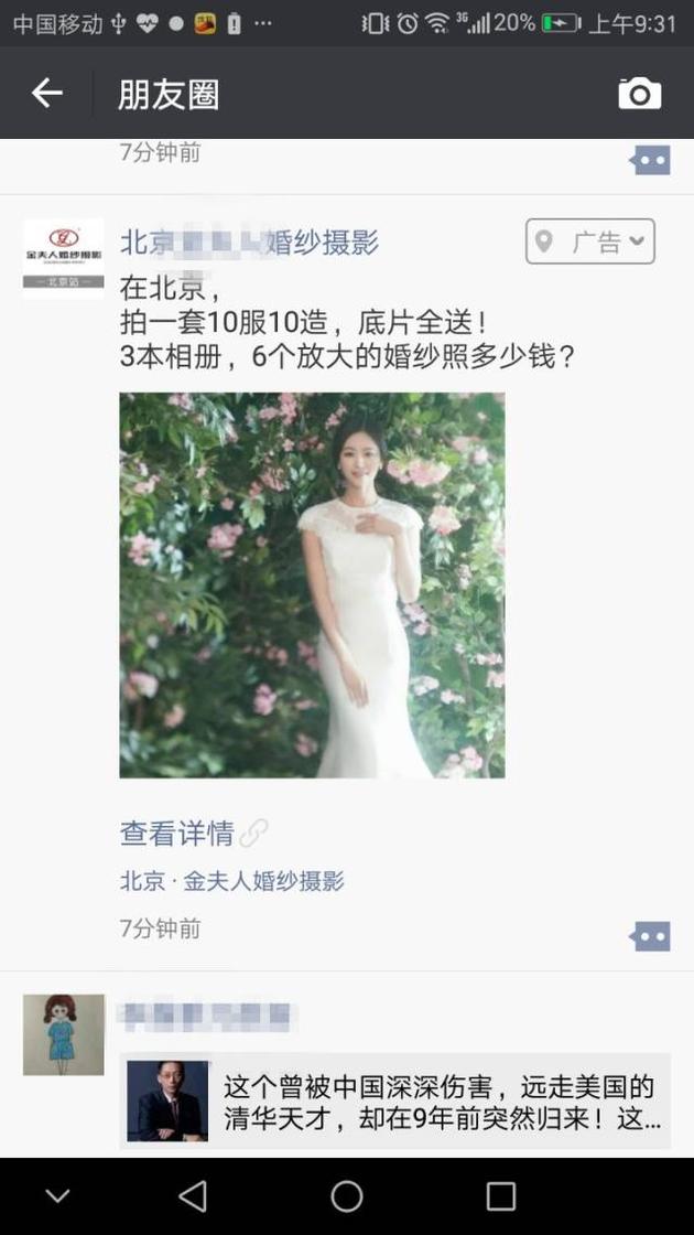 网友抱怨朋友圈广告:自从登记结婚,婚纱摄影广告一周看五次