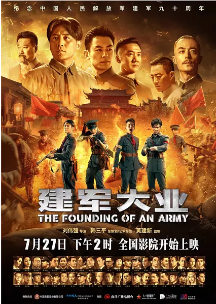 《建军大业》的提档海报(豆瓣电影/图)