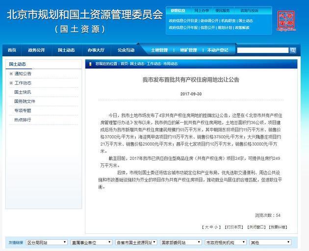 北京发布首批4宗共有产权住房用地