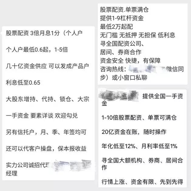 """安徽正规股票配资网站,最高10倍杠杆股票配资""""翻墙""""接入券商交易系统,监管已介入调查"""