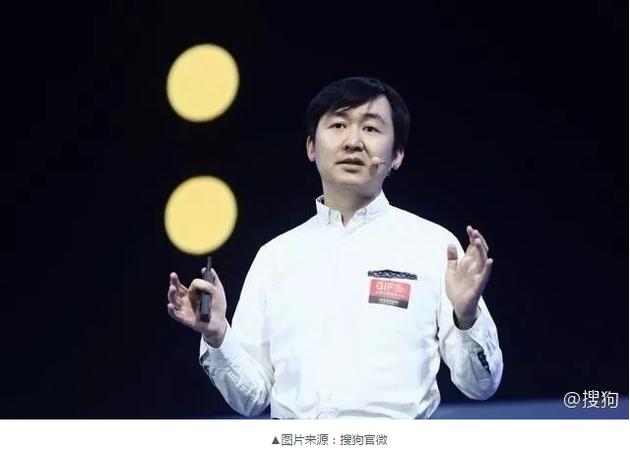 搜狗发布招股书:王小川持股价值超10亿,最大的