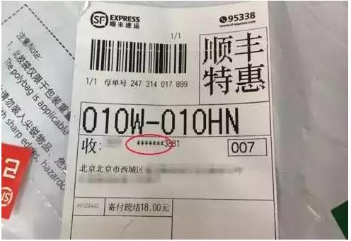 顺丰的一张快递单上,收件人手机号码被部分隐藏。中新网 邱宇摄