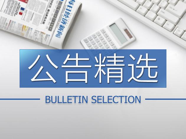 公告精选:腾讯拟受让永辉超市5%股份;苏宁云商减持阿里巴巴预获净利32.5亿;两国企无偿划转股权