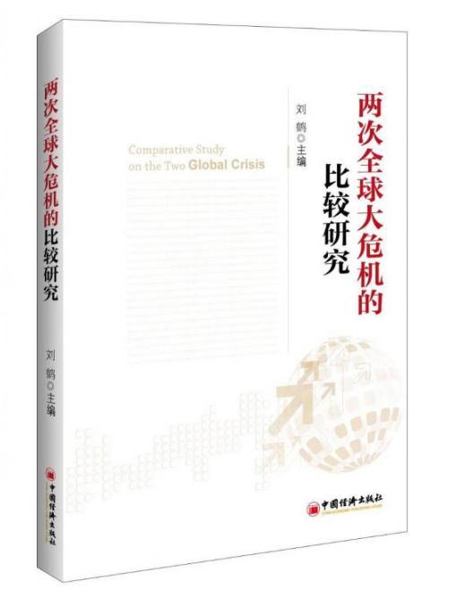 """刘鹤任副总理!从68篇论文、23次讲话,读懂这位""""中国经济的核"""