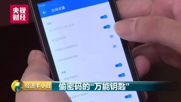 你免费蹭Wi Fi的App被央视曝光