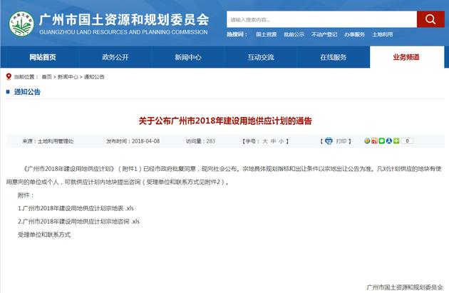 广州市国土资源规划委员会官网截图