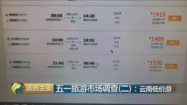 央视记者卧底!云南旅游低价团:团费不足机票一半,赔本的买卖q卡免费申请