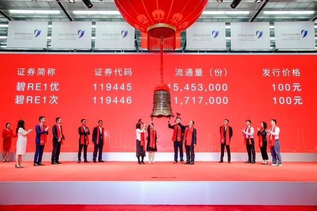 碧桂园租赁住房REITs正式落地发行 首期规模17.17亿元
