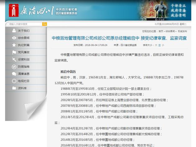 涉嫌严重违纪违法  中粮置地成都公司原总经理熊启中被调查 -房产频道-和讯网