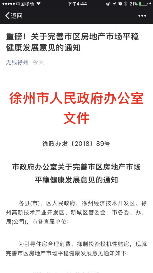 徐州限售新政:商品房领证至少满2年才可上市交易 -房产频道-和讯网