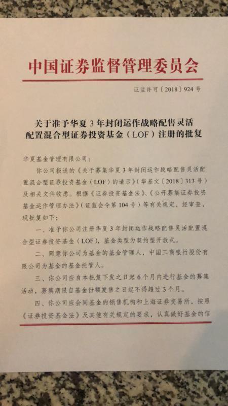 """6只""""独角兽""""基金今日获批 11位拟任基金经理抢先曝光"""