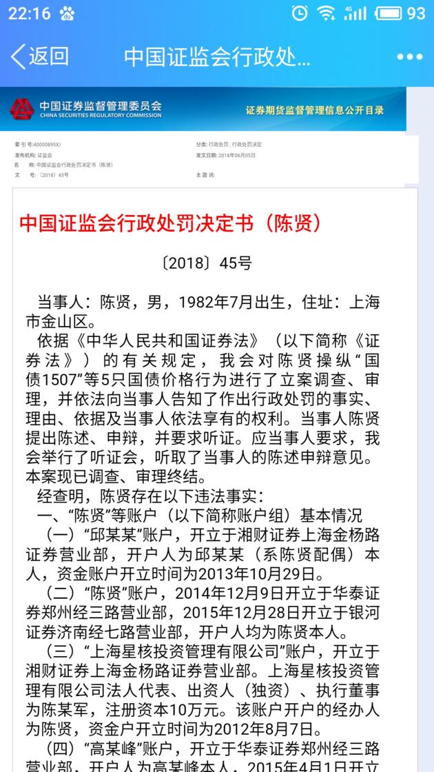 图片源自:证监会官网