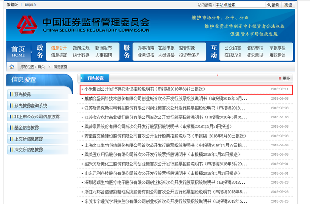 CDR全称China Depository Receipts,意为中国存托凭证,由存托人签发、以境外证券为基础在中国境内发行、代表境外基础证券权益的证券。