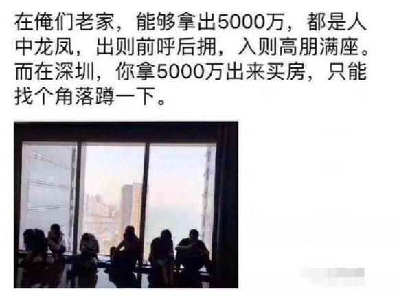 深圳抢房刷屏
