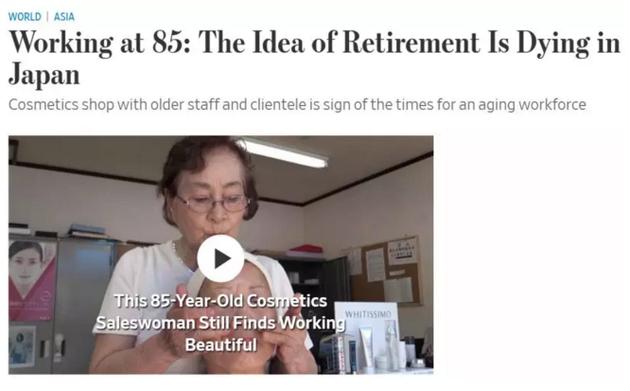 """中国大妈跳着广场舞,日本老人却要上班?""""永不退休""""社会体会"""