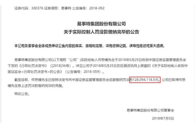 """""""老赖""""名单亮相才3天,3000元起家的前东莞首富来缴了1.28亿罚款"""