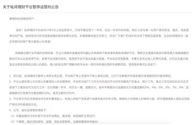 昨晚又多2家!10天内28家平台暴雷,从上海杭州到深圳,件件让投资者人扎心