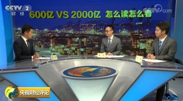 央视财经评论:中美600亿VS2000亿,怎么读怎么看?