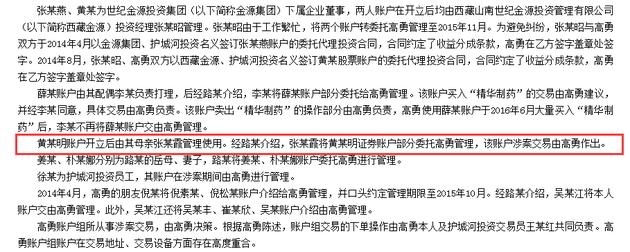 有自媒体在案件细节披露后推测,黄某明和张某霞就是演员黄晓明和其母亲张素霞。