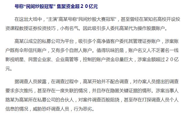 """根据证监会的披露,高勇利用的私募平台就是北京护城河投资发展中心(以下简称护城河投资)。天眼查资料显示,护城河投资合伙人包括高勇、阎宇和路雷,路雷为护城河投资第一大股东持股65%,阎宇持股25%,证监会披露的涉案""""男主""""高勇持股比例仅为10%。很显然,在护城河投资投资这家公司中,大股东路雷有绝对的话语权。"""