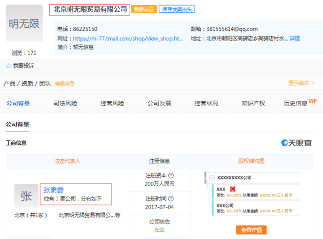 黄晓明卷入股票操纵案背后:名下拥有48家公司,投资类公司多达14家