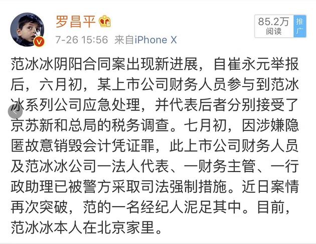 知名前媒体人罗昌平相关微博