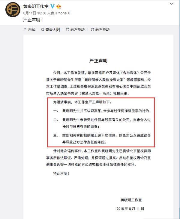 8月11日黄晓明工作室微博截图