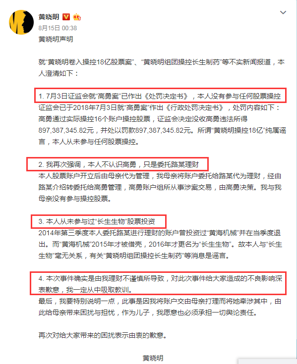 8月15日黄晓明微博截图