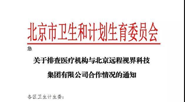 来自北京计生委的通知