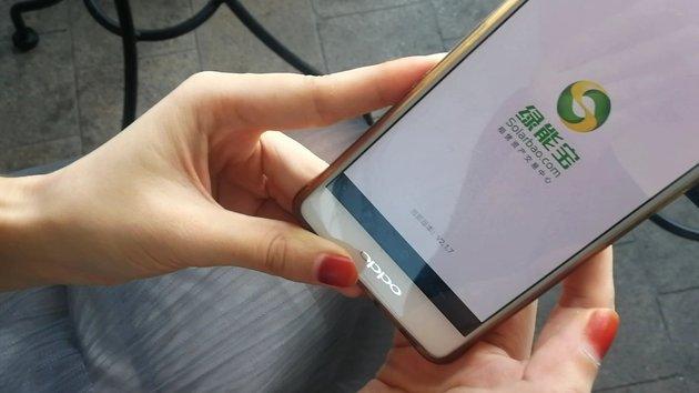 """2018年,一位投资者手机中的""""绿能宝"""",她至今还有不少兑付金没有收到"""