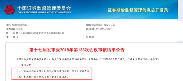 """今日IPO审核3过2,年内第4家银行过会!IPO""""堰塞湖""""逐渐收缩"""