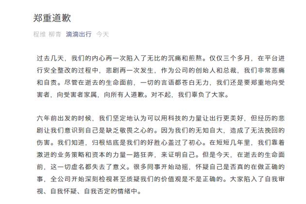 滴滴程维、柳青发联名道歉信:无限期下线顺风车,不再以规模和