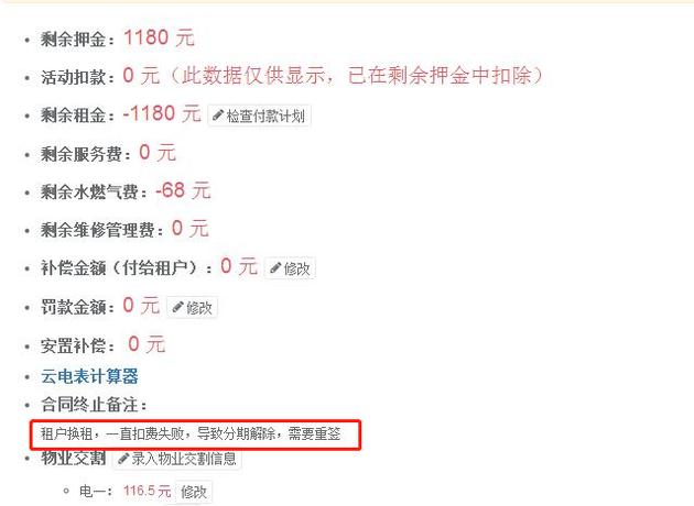 """小王最终选择妥协,然而就在8月30日,当他再次打开任买APP查询自己账单的时候,此前分期的订单竟然还显示""""还款中"""",只不过款项已经结清。记者已多次同任买官方致电,但电话始终无人接听。"""