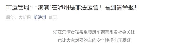 """地方监管风暴加强  四川泸州运管局:""""滴滴""""在当地是非法运营,请举报!"""