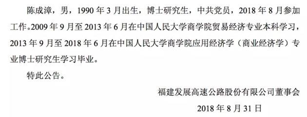 陈成漳刚毕业,8月份开始工作。至于其一开始是何种职务,福建高速的公告并未交代。而短短一个月后,陈成漳便被聘任为福建高速的副总经理。