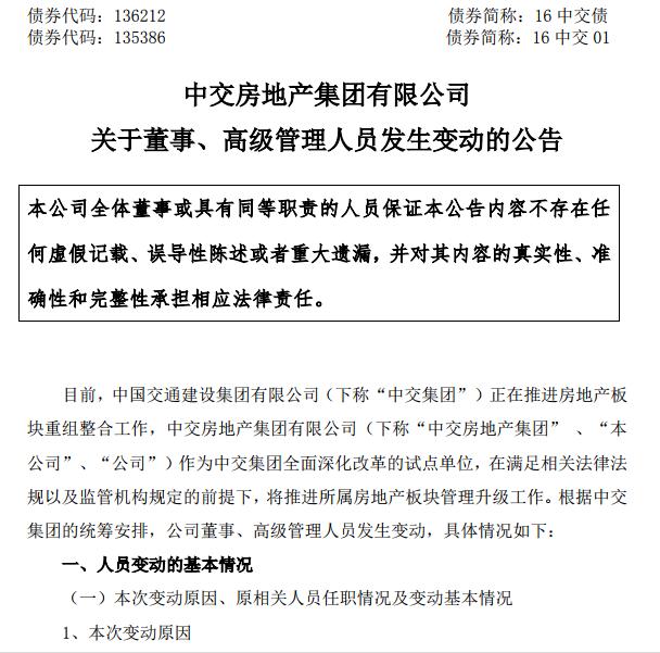 """中交房地产集团高层""""换血"""":6名董事卸任 赵晖接任董事长"""