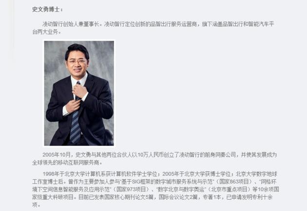 """""""网秦""""创始人林宇自我宣布回归 现董事长史文勇称消息不实"""